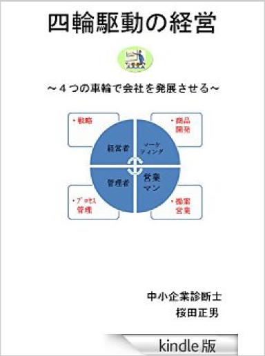 四輪駆動の経営: 4つの車輪で会社を発展させる 経営を考える (経営ブックス) [Kindle版]