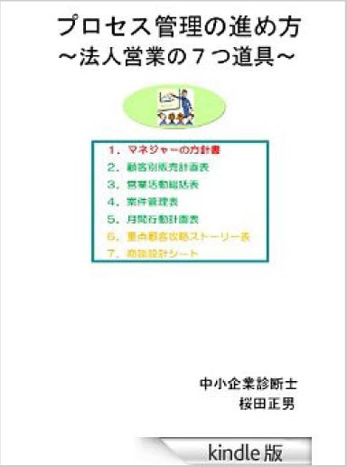 プロセス管理の進め方: 法人営業の7つ道具 経営を考える (経営ブックス) [Kindle版]